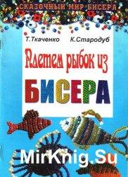 Сказочный мир бисера. Плетем рыбок из бисера