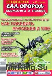 Сад, огород - кормилец и лекарь. Спецвыпуск №15 2016. Как победить муравьев ...