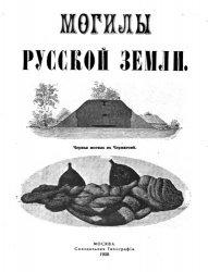 Могилы Русской земли