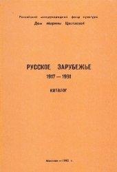 Русское зарубежье, 1917 - 1991: Каталог изданий из фонда библиотеки-архива