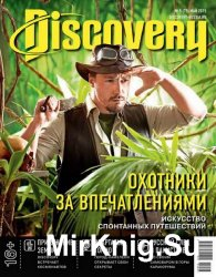 Discovery №5 2015 Россия