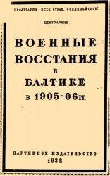 Военные восстания в Балтике в 1905-06 гг.