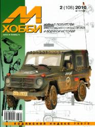 М-Хобби №2(108) 2010