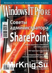 Windows IT Pro/RE №9 (сентябрь 2015)