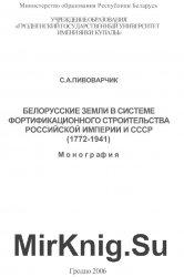 Белорусские земли в системе фортификационного строительства Российской импе ...