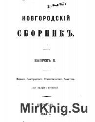 Новгородский сборник. Выпуск 2