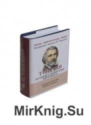 И.С. Тургенев. Его жизнь и литературная деятельность