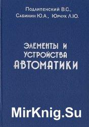 Элементы и устройства автоматики