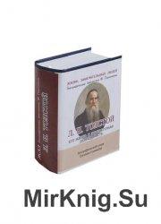 Л.Н. Толстой, его жизнь и литературная деятельность
