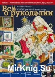 Все о рукоделии №6 2012