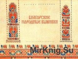 Болгарские народные вышивки