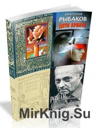 Анатолий Рыбаков - Сборник (18 книг)