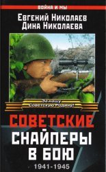 Советские снайперы в бою 1941-1945