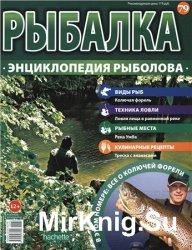 Рыбалка. Энциклопедия рыболова №-79. Колючая форель