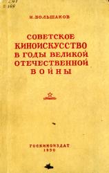 Советское киноискусство в годы Великой Отечественной войны