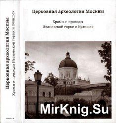 Церковная археолоrия Москвы: Храмы и приходы Ивановской rорки и Кулишек