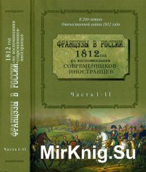 Французы в России: 1812 год по воспоминаниям современников-иностранцев: [сб ...