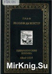 Петербургские письма. 1803-1817