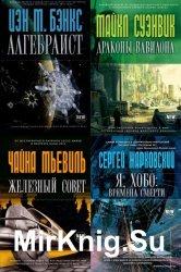 """Серия """"New Fiction"""" - Сборник (15 книг)"""