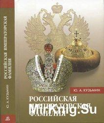 Российская императорская фамилия (1797-1917). Биобиблиографический справочн ...