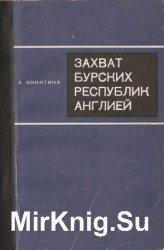 Захват бурских республик Англией (1899 - 1902 гг.)