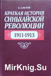 Краткая история Синьхайской революции. 1911-1913.