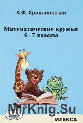 Математические кружки. 5-7 классы