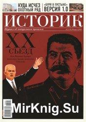 Историк. Журнал об актуальном прошлом № 2 (14) февраль 2016