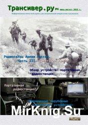 Трансивер.ру №4 (июль-август 2016)