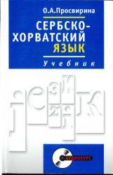 Сербскохорватский язык. Учебник. Полный курс (+ CD)