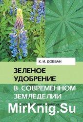 Зелёное удобрение в современном земледелии. Вопросы теории и практики