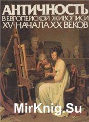 Античность в европейской живописи XV-начала XX веков