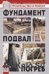 Фундамент, подвал, погреб