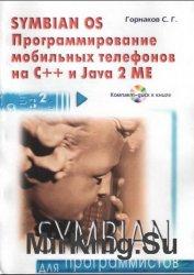 Symbian OS. Программирование мобильных телефонов на C++ и Java 2 ME