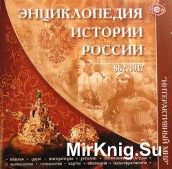 Энциклопедия истории России. 862-1917