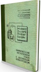 Химические источники тока с литиевым электродом