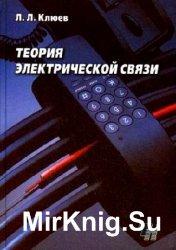 Теория электрической связи (2008)