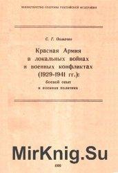 Красная Армия в локальных войнах и военных конфликтах (1929-1941 гг.): боев ...