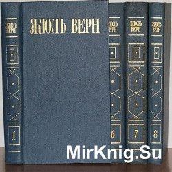Собрание сочинений Жюля Верна (8 томов)