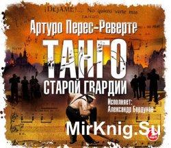 Танго старой гвардии (аудиокнига)