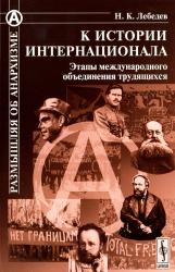 К истории Интернационала: Этапы международного объединения трудящихся