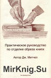 Практическое руководство по отделке обреза книги
