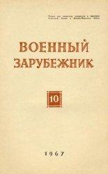 Военный зарубежник (Зарубежное военное обозрение) №10 1967
