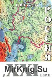 Россия в ХХI веке