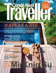 Conde Nast Traveller №8-9 (август-сентябрь 2016)