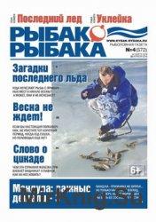 Рыбак рыбака №4 2016