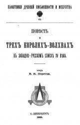Повесть о трех королях-волхвах в западно-русском списке XV века