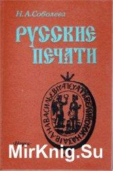 Русские печати