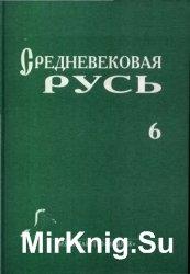 Средневековая Русь. Вып.6