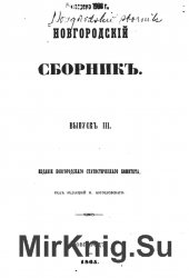 Новгородский сборник. Выпуск 3